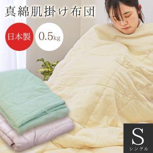 肌掛け布団 シングル シルク(絹)わた100% 真綿ふとん 夏 洗える肌布団 マシュマロけっと|futon