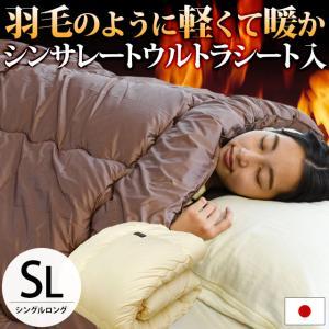 シンサレート ウルトラ 掛け布団 シングル 日本製 洗える掛布団|futon