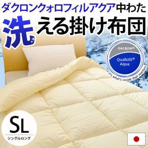 洗える布団 掛け布団 シングル 日本製 インビスタ ダクロン クォロフィルアクア ウォッシャブル掛布団 シングルロング|futon
