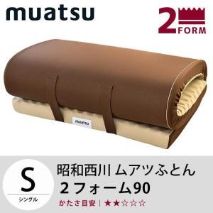 ムアツ布団 シングル 2フォーム90 厚み8cm 90ニュートン 昭和西川 日本製 ムアツ敷き布団|futon