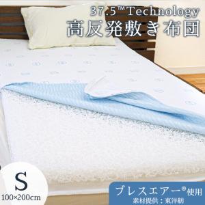 東洋紡ブレスエアー マットレス 敷布団 シングル 日本製 リバーシブル 洗える敷き布団|futon