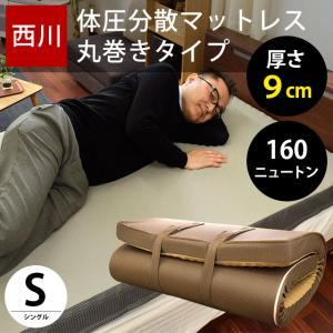 マットレス 敷布団 敷き布団 西川 シングル RAKURA ラクラ 体圧分散 敷きふとん 1枚もの丸巻き|futon