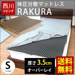マットレス オーバーレイ シングル 西川 RAKURA ラクラ 体圧分散 トッパー 厚み約3.5cm