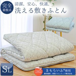 洗える布団 敷き布団 シングル 日本製 着脱式 合繊 固綿 ウォッシャブル敷布団|futon