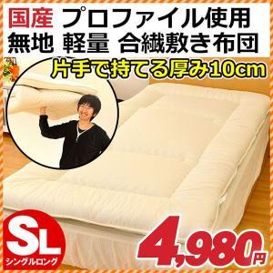 敷き布団 シングル 日本製 ボリューム軽量プロファイルウレタン敷布団