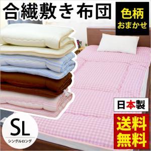 敷布団 シングル 日本製 合繊敷き布団 色柄おまかせ|futon