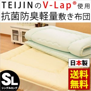 洗える敷き布団 シングル 日本製 テイジン V-Lap使用 抗菌 防臭 軽量 ウォッシャブル 敷布団|futon