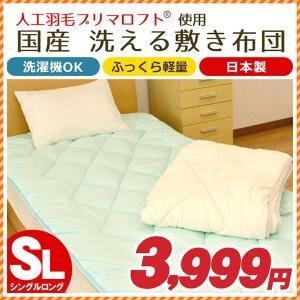 洗える布団 敷き布団 シングル 日本製 人工羽毛プリマロフト使用 ウォッシャブル敷布団 敷きパッド ベッドパッド|futon