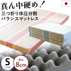 マットレス シングル 日本製 凹凸プロファイル 三つ折りバランス体圧分散 軽量 敷き布団 8cmの写真