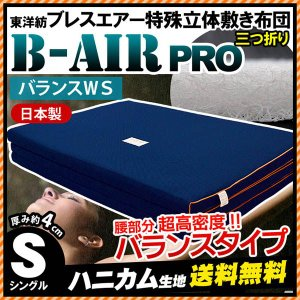 東洋紡ブレスエアー 敷き布団 シングル B-AIR PRO バランスWS 厚み40mm 日本製 三つ折り 高反発マットレス|futon