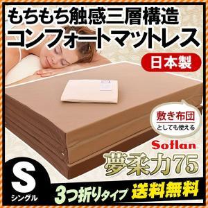敷き布団 シングル 夢柔力75 日本製 もちもち三層構造コンフォート敷布団 レギュラー 専用シーツ付き