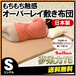 オーバーレイ敷き布団 シングル 夢柔力75 日本製 もちもち 敷きパッド|futon