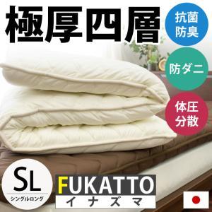 極厚 敷き布団 シングル 日本製 抗菌 防臭 防ダニ ボリューム 体圧分散 敷布団 FUKATTO イナズマ
