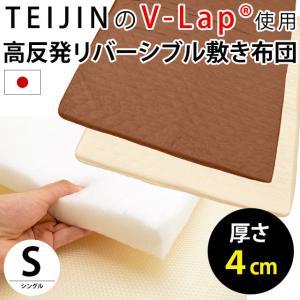 高反発 敷き布団 シングル 日本製 テイジンV-Lap メッシュ&キルト リバーシブル 軽量 敷布団|futon