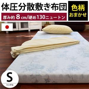 敷き布団 シングル 日本製 体圧分散 敷布団 硬め130ニュートン 色柄おまかせ...
