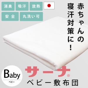 汗っかきの赤ちゃんに…薄くて軽くてしかも洗える! 科学が証明する快適敷き布団「サーナ」  約40cm...
