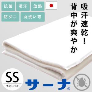 洗える敷き布団 セミシングル サーナ 日本製 テイジン マイティトップ防ダニ抗菌防臭 ウォッシャブル敷布団|futon