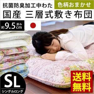 敷き布団 シングル 日本製 合繊 固綿入り 三層式 抗菌 防臭 軽量 敷布団 厚み約9.5cm 色柄おまかせ