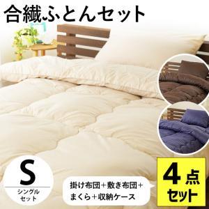 布団セット シングル 3点セット ホコリが出にくい 掛け布団 敷き布団 枕 圧縮タイプ|futon