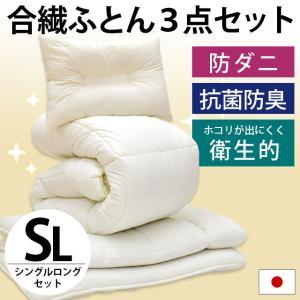 布団セット シングル 3点セット 日本製|futon