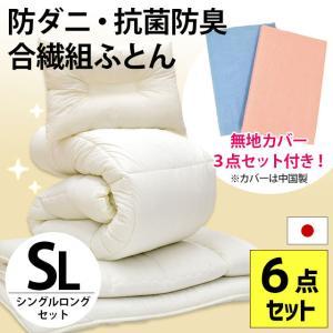 布団セット シングル 6点セット 日本製 布団カバーセット付き|futon