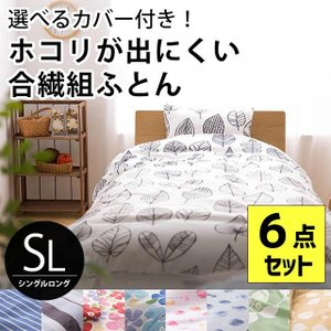 布団セット シングル 日本製 ホコリが出にくい 合繊 組布団 カバー付き6点セット 圧縮タイプ