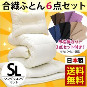 布団セット シングル 6点セット 日本製 布団カバー付き|futon