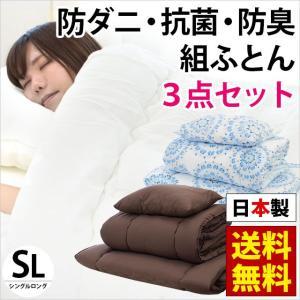 布団セット シングル 日本製 掛け布団 敷き布団 枕 抗菌 防臭 防ダニ ホコリの出にくい組布団 3点セットの写真