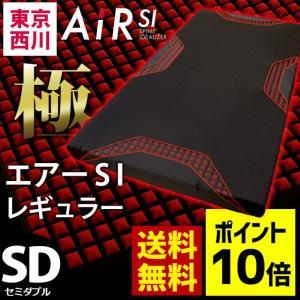 マットレス 東京西川 エアーSI セミダブル エアーマットレス レギュラー AiR SI 敷き布団 西川エアー|futon