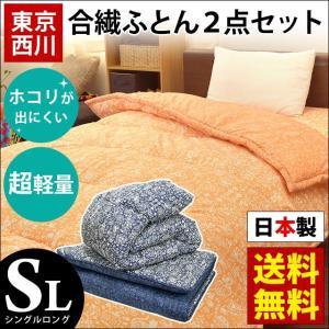 東京西川 布団セット シングル 日本製 合繊 掛け布団 敷き布団 2点セット|futon