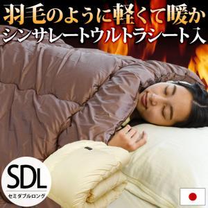 シンサレート ウルトラ 掛け布団 セミダブル 日本製 洗える掛布団|futon