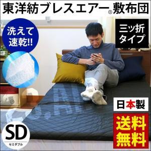 東洋紡ブレスエアー 敷布団 セミダブル 40mm 日本製 三つ折り 敷き布団 マットレス|futon