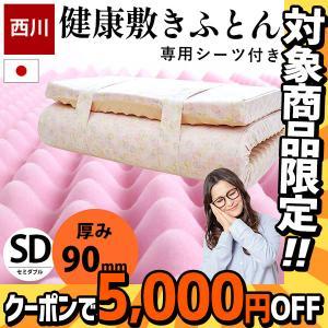 敷布団 敷き布団 セミダブル 西川 健康敷きふとん 90mm 日本製 凹凸プロファイルウレタン 体圧分散 専用カバー付き|futon