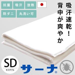 洗える敷き布団 セミダブル サーナ 日本製 テイジン マイティトップ防ダニ抗菌防臭 ウォッシャブル敷布団|futon