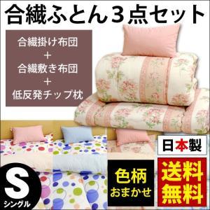 布団セット シングル 3点セット 日本製 色柄おまかせ|futon