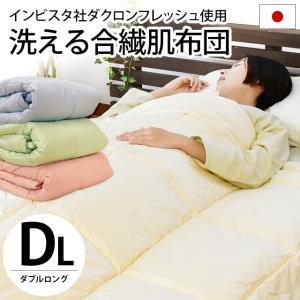 洗える肌掛け布団 ダブル 日本製 インビスタ ダクロン クォ...