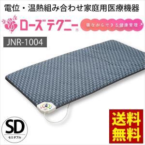 京都西川 ローズテクニー 温熱・電位治療器 JNR-1004 セミダブル バランスタイプ 日本製|futon