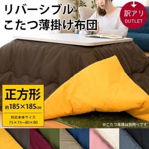 訳あり品 こたつ布団 正方形 185×185cm 無地リバーシブルこたつ掛け布団|futon
