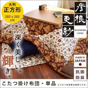 西川リビング こたつ布団 正方形 大判 205×205cm 日本製 彦根更紗 リバーシブル 抗菌防臭 こたつ掛け布団|futon
