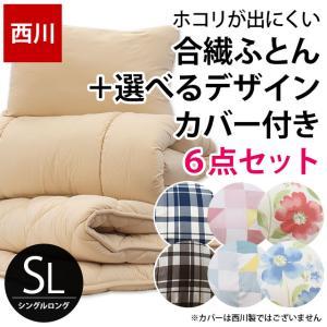 布団セット シングル 東京西川 ホコリが出にくい 抗菌 防臭 組布団 カバー付き6点セット|futon