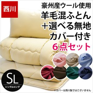 布団セット シングル 東京西川 羊毛混 掛け布団 敷き布団 枕 カバー付き6点セット|futon