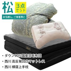 布団セット シングル 3点セット ダウン90%羽毛布団 東京西川 Afit敷き布団 肩楽寝 枕 組布団|futon