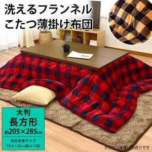 こたつ布団 長方形 大判 205×285cm 暖かフランネル 無地ネイビー 洗える こたつ厚掛け布団 圧縮|futon