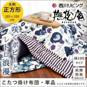 西川リビング こたつ布団 正方形 大判 205×205cm 日本製 撫松庵 リバーシブル 抗菌防臭 こたつ掛け布団|futon