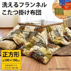 西川リビング こたつ布団 正方形 大判 200×200cm 日本製 彦根更紗 リバーシブル 抗菌防臭 こたつ掛け布団|futon