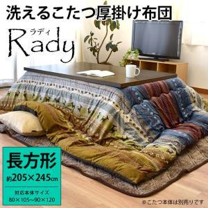 こたつ布団 長方形 超大判 205×285cm 日本製 綿100% アルミシート入り 和柄 こたつ厚掛け布団 麻の葉 futon