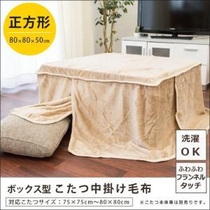 こたつ布団 中掛け毛布 洗えるカバー 正方形 80×80×50cm 省スペース フランネル コタツ中掛け futon