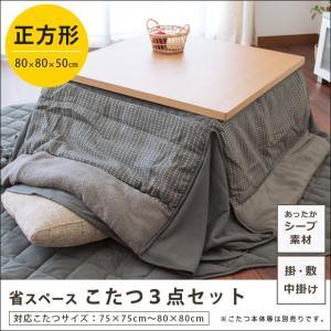 こたつ布団セット 正方形 3点セット フリース&シープボア 省スペースこたつ掛け布団 こたつ敷き布団 中掛け毛布|futon