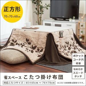 こたつ布団 正方形 省スペース リーフ柄 スエード調 こたつ掛け布団 futon