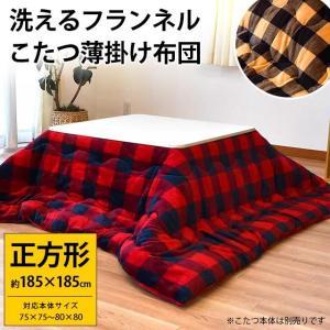 こたつセット 長方形 暖かフランネル 無地ネイビー 洗える こたつ掛け布団&こたつ敷き布団 2点セット 圧縮|futon